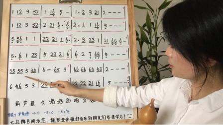 《妈妈的吻》葫芦丝教学,第三课,步骤详解