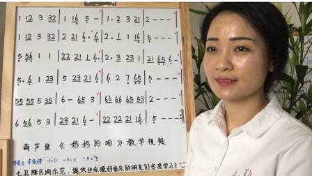 《妈妈的吻》葫芦丝教学,第四课,步骤详解