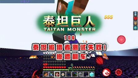 我的世界泰坦巨人106:拉胯的神器!面对泰坦神,它变成缩头乌龟