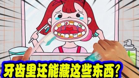 定格动画:牙齿里面还能藏树!这牙齿太能装了