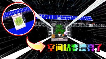 我的世界超星系38:开启神力撸掉登入点,多功能空间站!