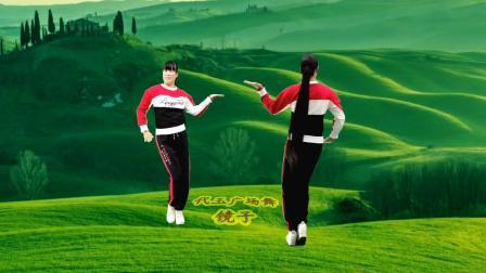 网络流行广场舞《镜子》动感64步,简单时尚,活力十足