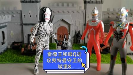 雷德王和眼Q进攻奥特曼守卫的城堡8