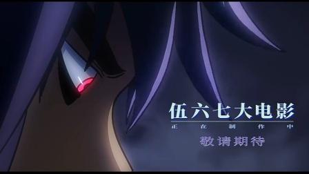 刺客伍六七第3季最后一集(完)