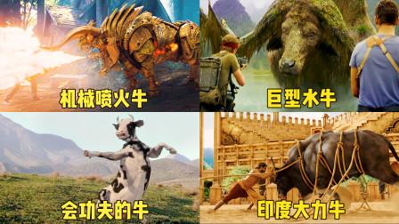 电影里的四只奇葩牛,你觉得谁最奇葩?你见过会功夫的奶牛吗