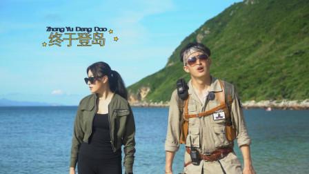 探秘孤岛之抵达神秘的岛屿(27)-大探险家杨航 第五季