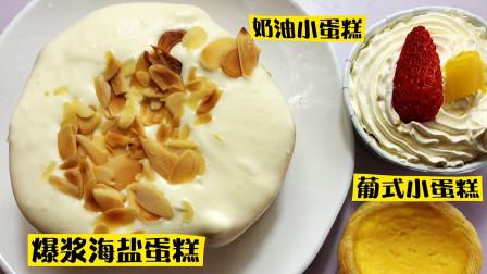 爆浆海盐小蛋糕 奶油小蛋糕 葡式小蛋挞 今天也是个快乐的日子呀!