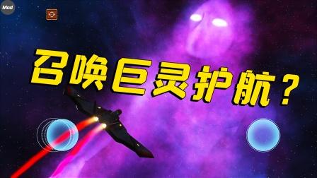宇宙模拟器:飞机可以召唤巨灵护航?毁灭太阳只需要一招!
