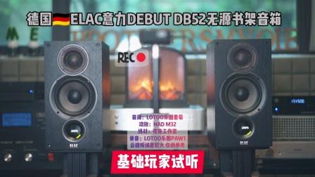 体验德国音箱肃穆,中正(ELAC意力DB52无源书架音箱)试听