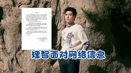 陈飞宇工作室针对恶意抹黑言论发布声明