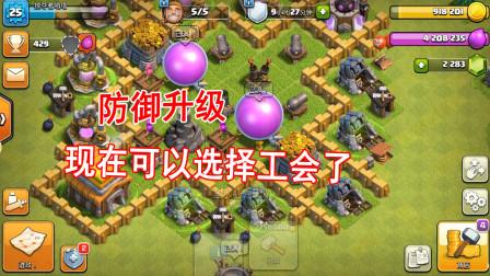 部落冲突7:大本营被偷也算输,城墙直接升5级冲6本