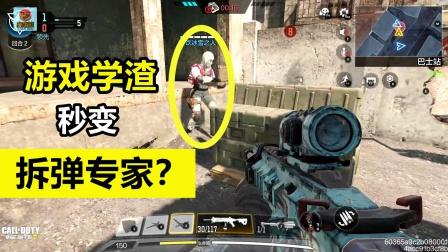 """使命召唤手游:游戏黑洞的熊嫂变身""""拆弹专家"""",简直不可思议!"""