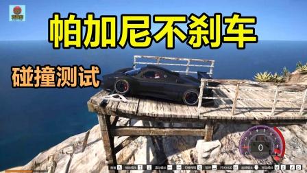 gta5:熊哥开帕加尼超跑挑战不刹车碰撞,究竟有多疯狂?