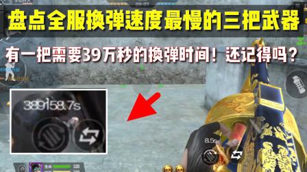 盘点全服换弹速度最慢的三把武器!有一把需要39万秒的时间?
