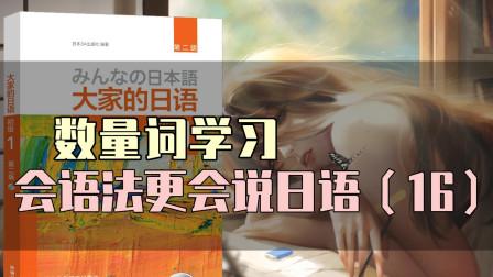 【大家的日语】数量词里的特殊读音学习