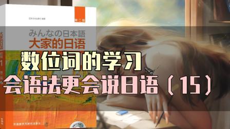 【大家的日语】数量词+数位词的学习