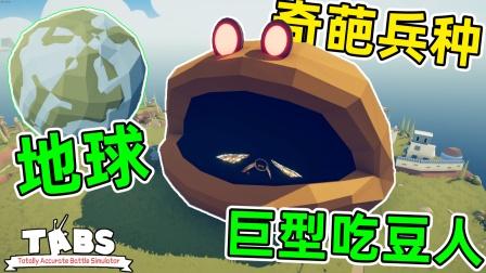 地球也被做成兵种了?吃豆人大战哥斯拉!全面战争模拟器
