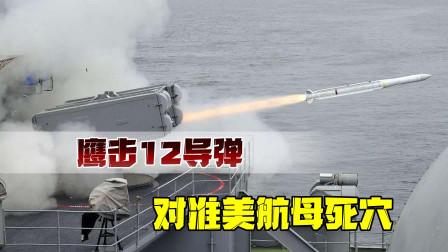"""比""""东风""""导弹还强 ?隐身战机挂载鹰击12,正好对准美国航母死穴"""