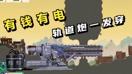 进击要塞:有钱有电,轨道炮穿!