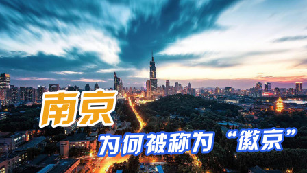 """地处江苏,却被安徽包围,南京如何成了安徽人的""""徽京""""?"""