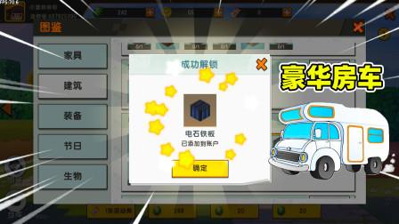 迷你世界高级生存422:豪华房车还没造好,就花了270迷你豆了!