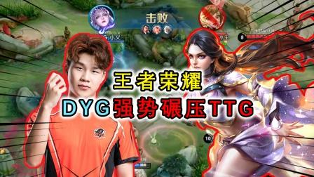 王者:DYG强势碾压TTG,野王小义露娜越塔作战