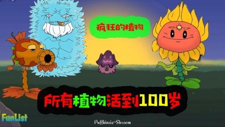 小胡说:所有植物都活到100岁时,高坚果变成大冰块,太可怕了