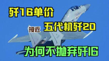 歼16单价接近五代机歼20,为何不抛弃歼16,全面生产歼20?