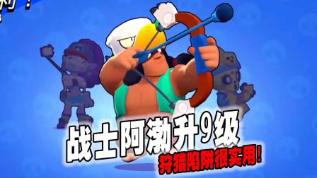 荒野乱斗256:战士阿渤升9级,超级技能狩猎陷阱很实用!