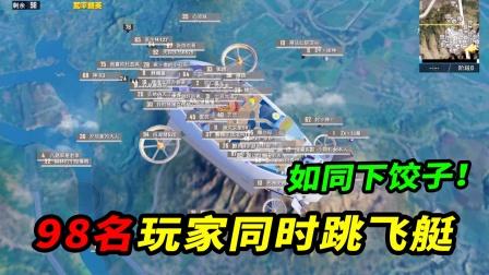 98名玩家同时跳第一艘飞艇,跳伞跟下饺子一样,想生存很难!