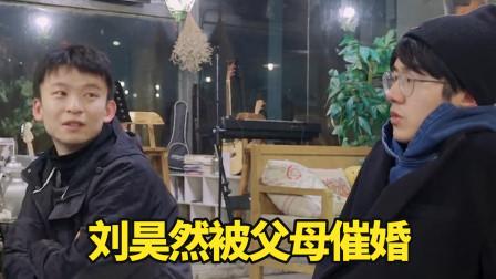 刘昊然谈被父母催婚催生,直言要以董子健为榜样,小董骄傲了!