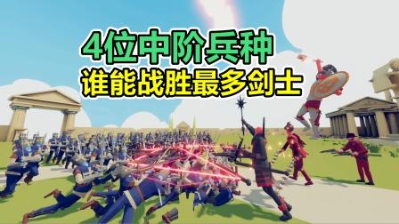 全面战争模拟器:4位中阶兵种,谁能战胜更多剑士?