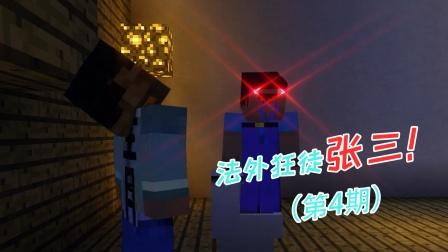 我的世界:干掉竞争对手,张三李四悲催的王五