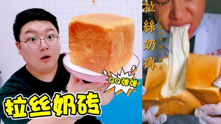 """小阳网购""""拉丝奶砖"""",据说这种面包可以拉丝,又被坑了吗?"""