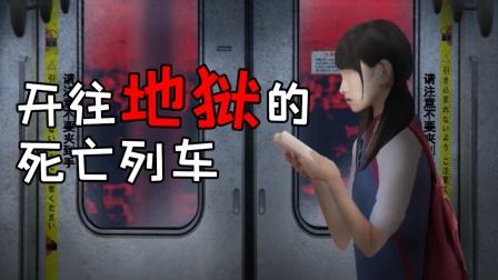 双马尾少女坐上死亡列车,每天都会遇到可怕的事情!