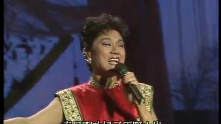 《送给你明天的太阳》叶丽仪~1987年中央电视台【春节联欢晚会】