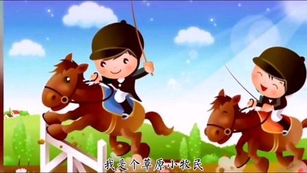 童声合唱《我是草原小牧民》