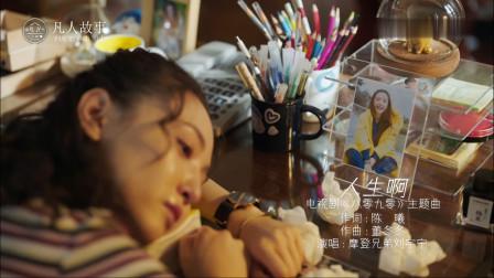 自制《八零九零》主题曲《人生啊》MV混剪