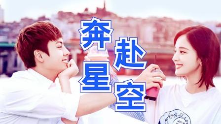 用《奔赴星空》打开《风暴舞》,萱李cp才是真正的BG之光!