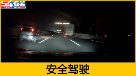 夜晚跑高速安全行驶的技巧,每一条都能保命,新手多学学