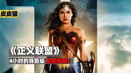 扎导《正义联盟》神奇女侠太漂亮了!