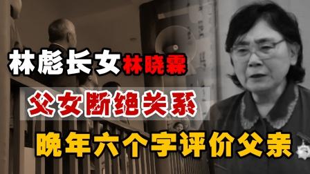 林总女儿林晓霖:回国后受到排挤,晚年评价父亲:功是功,过是过