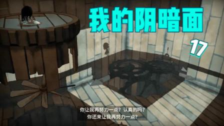 彻底闹掰 影子陷入孤军奋战【我的阴暗面】EP17