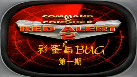 这应该是众所周知的彩蛋了【红色警戒2】彩蛋与BUG 第一期