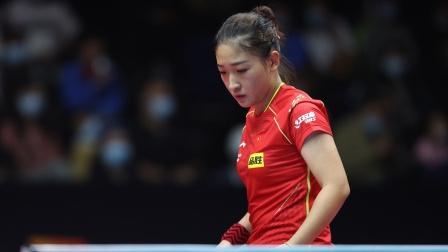 2021直通世乒赛第一轮—刘诗雯VS郭雨涵