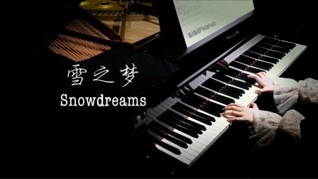班得瑞《雪之梦 Snowdreams》钢琴版