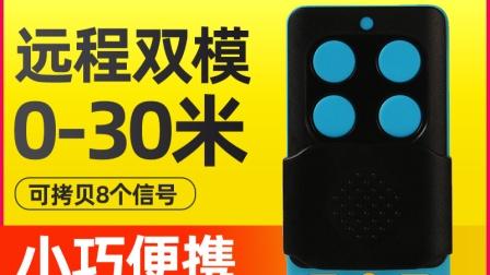 MOJA新款4键遥控器全频脉冲学习机操作使用方法