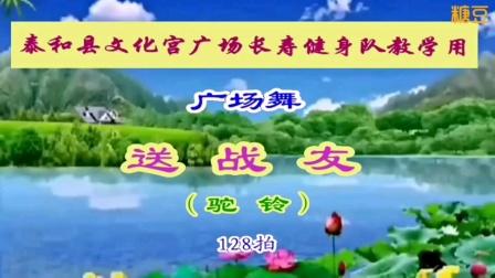 泰和县长寿健身队送战友教学片