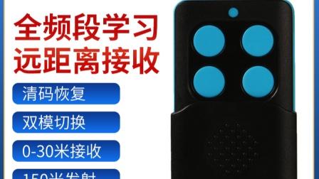 2021新款4键MOJA遥控器全频脉冲学习机操作方法【zc20160617】