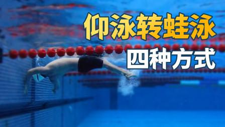 【转身】仰泳转蛙泳的四种方式,最冷门的游泳技巧|泳池老油条9【梦觉教游泳】